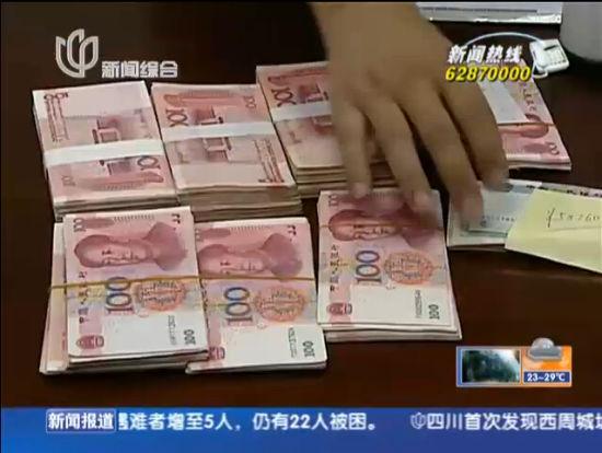 浦东保洁员拾金不昧台胞5万失款完璧归赵