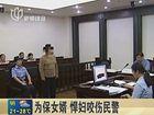 彪悍丈母娘为保女婿撕咬民警依法拘役6个月