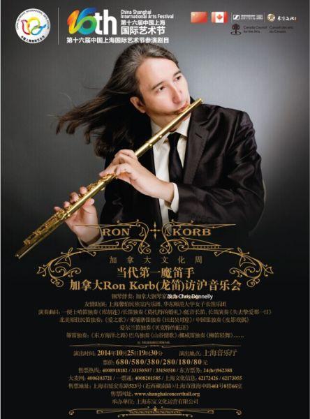 """""""当代第一魔笛 """"将再风靡上海"""