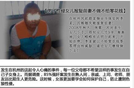 韩国强奸乱伦大全_男子性侵女儿达6年报复前妻 乱伦强奸禽兽不如