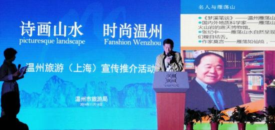 温州市旅游局带领温州市各县(市,区)旅游主管部门,各大旅行社负责人及
