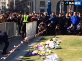 民众献花悼念外滩踩踏事件遇难者