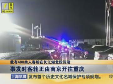 直播:一艘载400余人客轮在长江倾覆