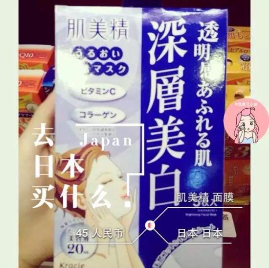 ③肌美精面膜(45人民币)