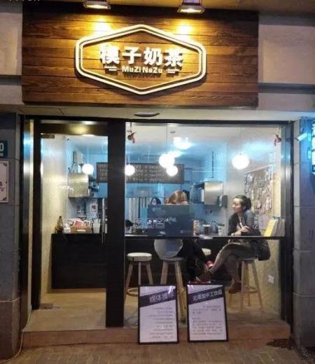 点魔都超好喝的奶茶店 琛哥茶餐室等