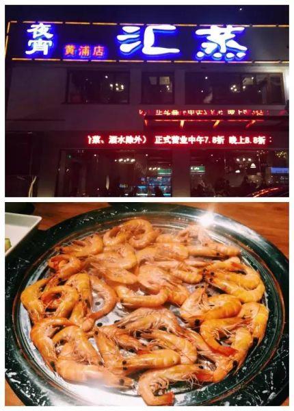 上海人民广场美食地图:汇蒸轩等     11,汇蒸轩   地址:黄浦区浙江