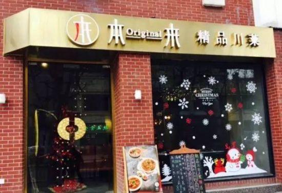 魔都精品川菜馆子推荐:聚辣屋等