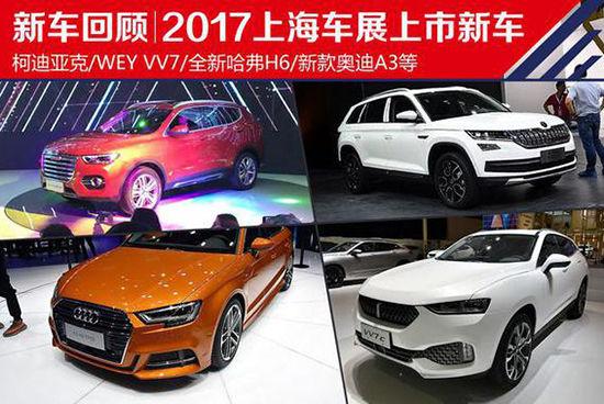 个个是硬货 2017上海车展上市新车盘点