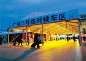 上海站南广场临时候车大棚