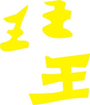 简简单单的四个笔画却蕴含着深刻的道理,体现着中国管理文化的博大
