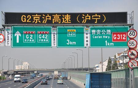 上海更换高速公路标志牌将严格招标(图)图片