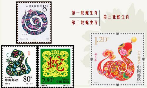 图片说明:中国邮政发行的三轮生肖蛇年邮票