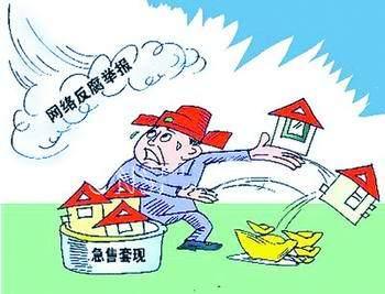 公务员抛售房子