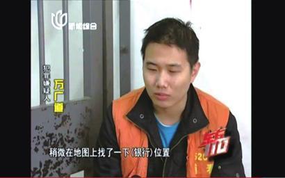 张江银行劫案嫌犯
