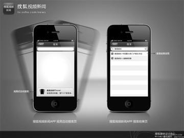 iPhone搜索功能
