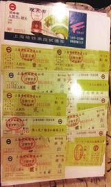 最老地铁票原是观光券