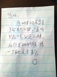 好心邻居留的字条 □本报记者 陈 鑫 摄