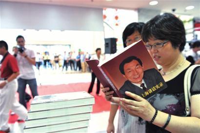 昨日,《朱镕基上海讲话实录》新书发布仪式在上海书城举行。