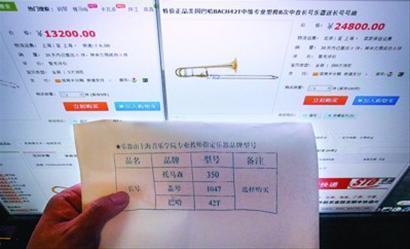 对照上海音乐学院实验学校给出的乐器清单,在购物网站上查出的乐器报价高得惊人。 /晨报记者 肖允