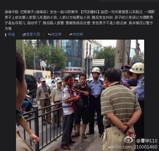 今天下午,黄浦警方接110报警称陕西南路淮海中路口有人打架。来源:新浪微博网友