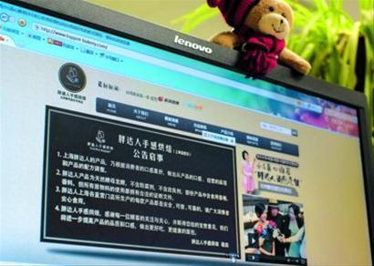 胖达人官网对上海地区食品做出解释:安全、可信、可靠。 晨报记者 邵竞