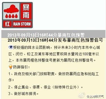 上海发布3年来首个暴雨红色预警
