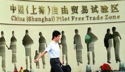 """""""中国 (上海)自由贸易试验区""""的字样已安装好"""