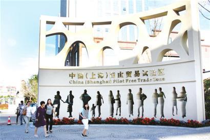 今天,中国(上海)自由贸易试验区将正式挂牌。新华社发