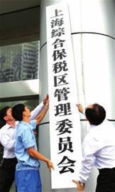昨天,上海综合保税区牌子摘下。解放日报 张海峰 摄