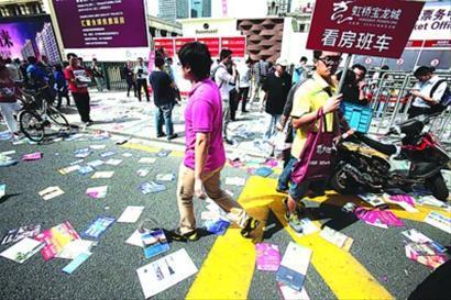 秋季房展首日,展会门口的延安路上满地都是楼盘广告。 晨报记者 杨眉