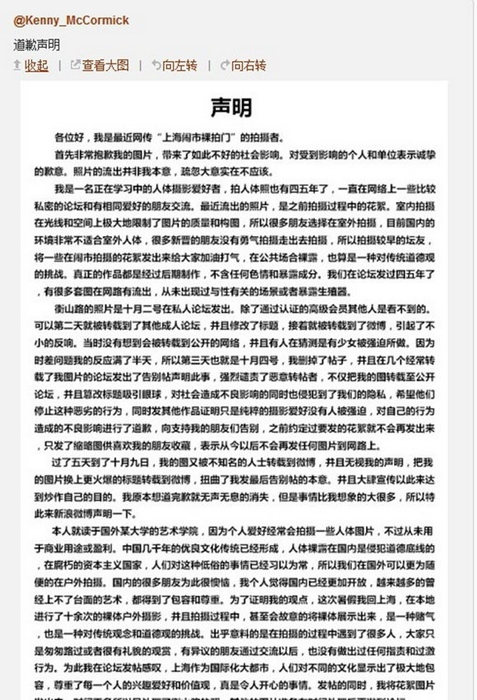 """今天下午,一位自称是""""上海闹市裸拍门的拍摄者""""的网友""""Kenny_McCormick""""在微博发表致歉声明。"""