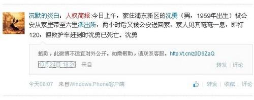 """新浪微博截图:10月24日,新浪微博出现网友爆料,称""""上海一维权人士被当地警方打死"""""""
