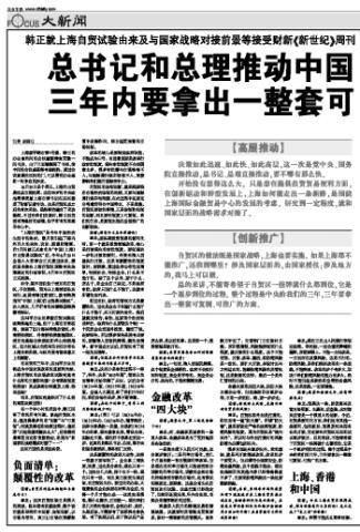 韩正畅谈上海自贸试验