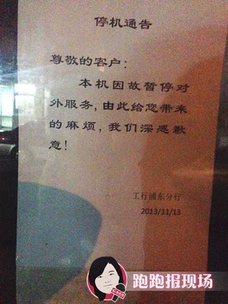 已关闭的ATM机玻璃门上张贴停机通告。新民网记者 胡彦珣 摄