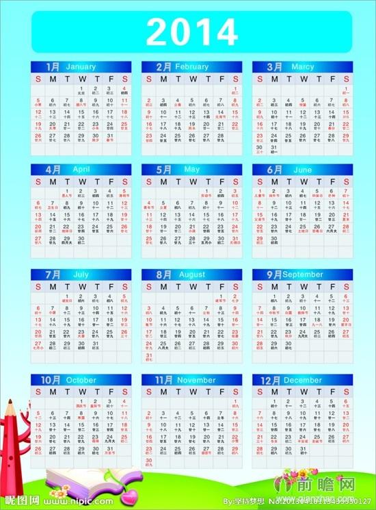 2014年放假芭时间表最新方案评稿初中课心理健康图片