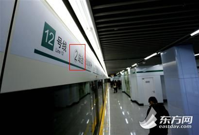 12号线新增站台编号方便定位、找人