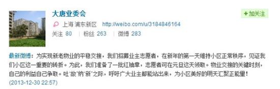 大唐业委会的微博内容。来源:新浪微博