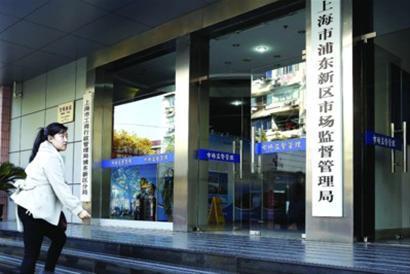 浦东新区市场监督管理局昨天揭牌/晨报记者 殷立勤
