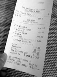 半岛酒店小票上注明300元开瓶费 /晨报记者 言莹
