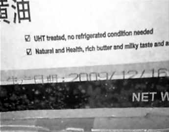 未改变的生产日期显示,黄油过期已有两年多。 /央视截屏