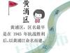 上海区县名字来源