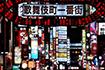 实拍日本红灯区