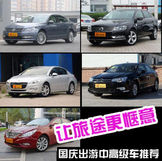 国庆出游中高级车推荐
