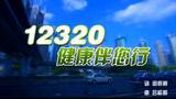 12320健康伴您行