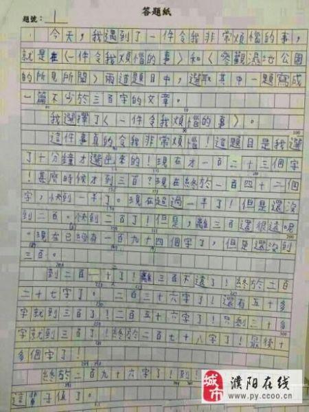 我最熟悉的人作文_300字的作文_熟悉的人作文300字_淘宝助理