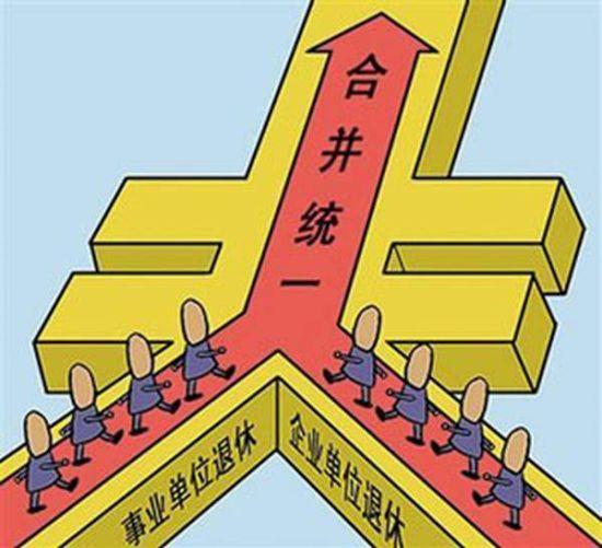 北京退休职工2014涨养老金图片_退休公务员加薪图片_2015年退休公务员加薪_退休公务员加薪_三角牛