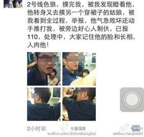 """咸猪手事件_地铁疑现咸猪手 女乘客发微博""""求人肉""""_新浪上海"""